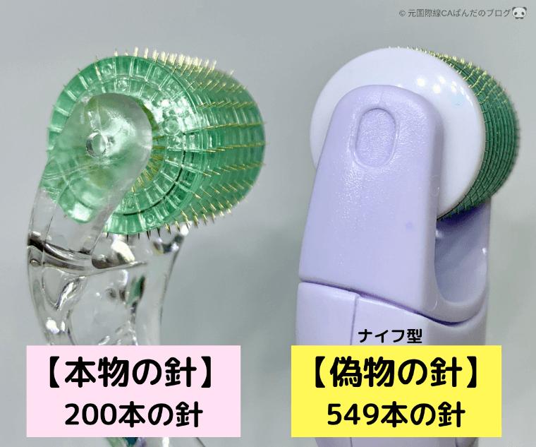 本物の針と偽物の針のダーマローラー比較写真.