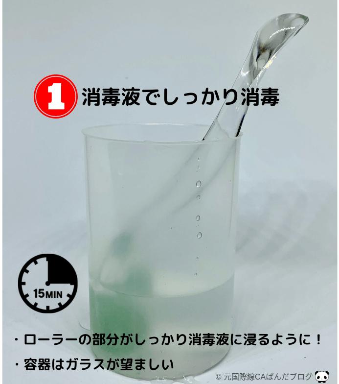 ダーマローラーを消毒液で消毒している写真